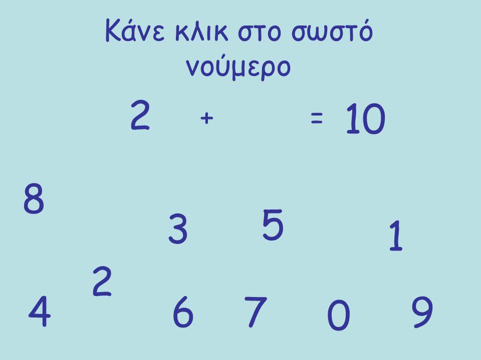Κάνε κλικ στο σωστό νούμερο 2 += 10 1 2 3 4 5 67 8 9 0
