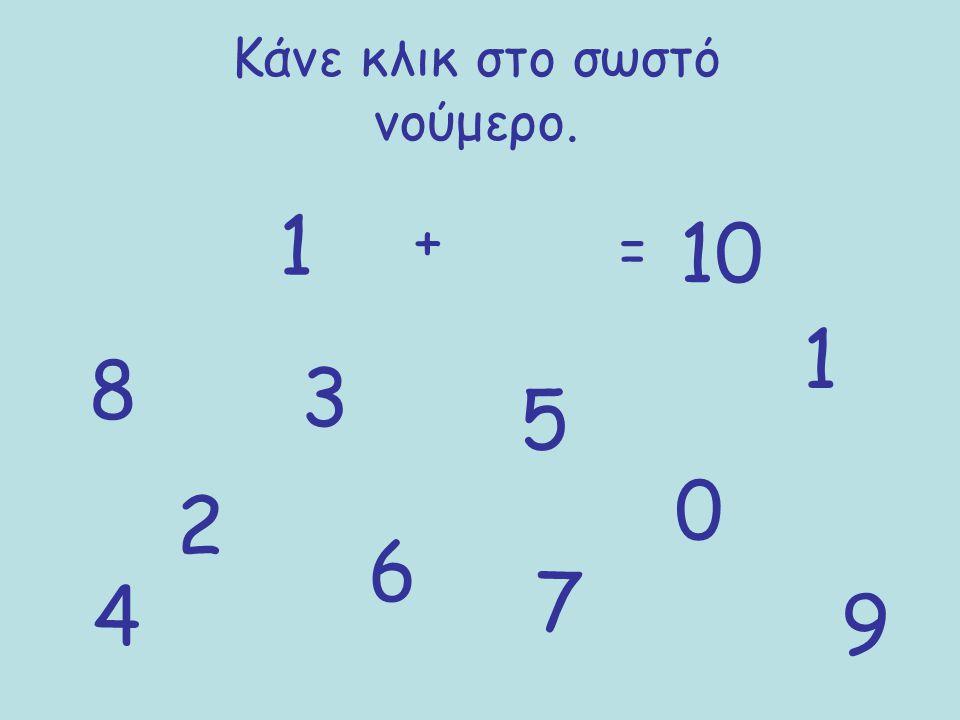 Κάνε κλικ στο σωστό νούμερο. 1 + = 10 1 2 3 4 5 6 7 8 9 0