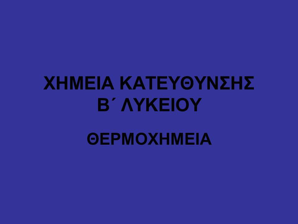 ΧΗΜΕΙΑ ΚΑΤΕΥΘΥΝΣΗΣ Β΄ ΛΥΚΕΙΟΥ ΘΕΡΜΟΧΗΜΕΙΑ