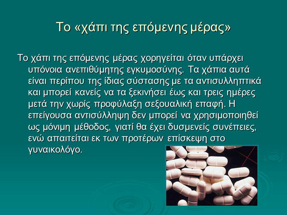 Το «χάπι της επόμενης μέρας» Το χάπι της επόμενης μέρας χορηγείται όταν υπάρχει υπόνοια ανεπιθύμητης εγκυμοσύνης. Τα χάπια αυτά είναι περίπου της ίδια