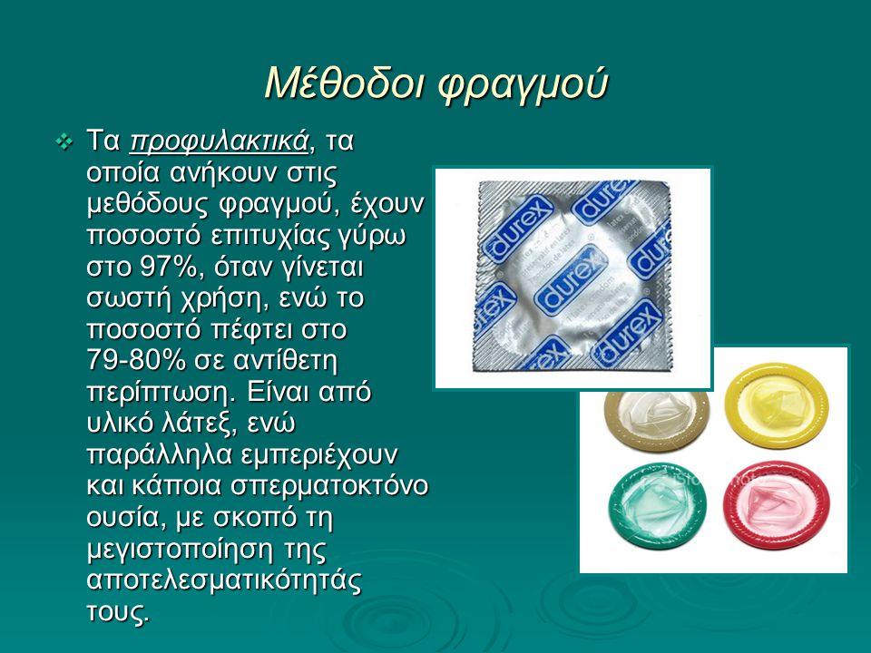 Μέθοδοι φραγμού  Τα προφυλακτικά, τα οποία ανήκουν στις μεθόδους φραγμού, έχουν ποσοστό επιτυχίας γύρω στο 97%, όταν γίνεται σωστή χρήση, ενώ το ποσο