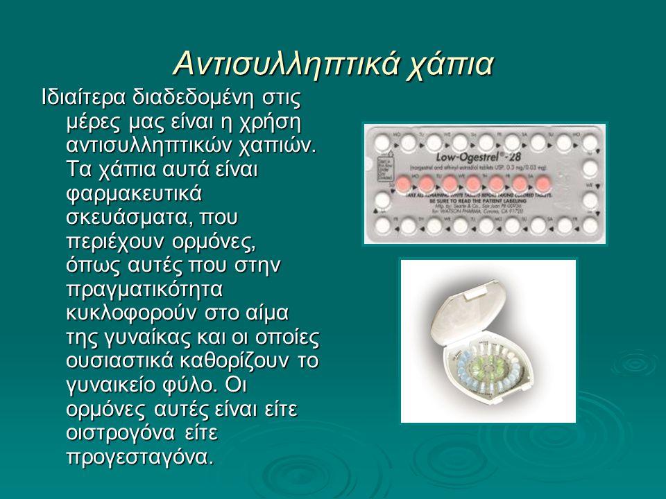 Αντισυλληπτικά χάπια Ιδιαίτερα διαδεδομένη στις μέρες μας είναι η χρήση αντισυλληπτικών χαπιών. Τα χάπια αυτά είναι φαρμακευτικά σκευάσματα, που περιέ