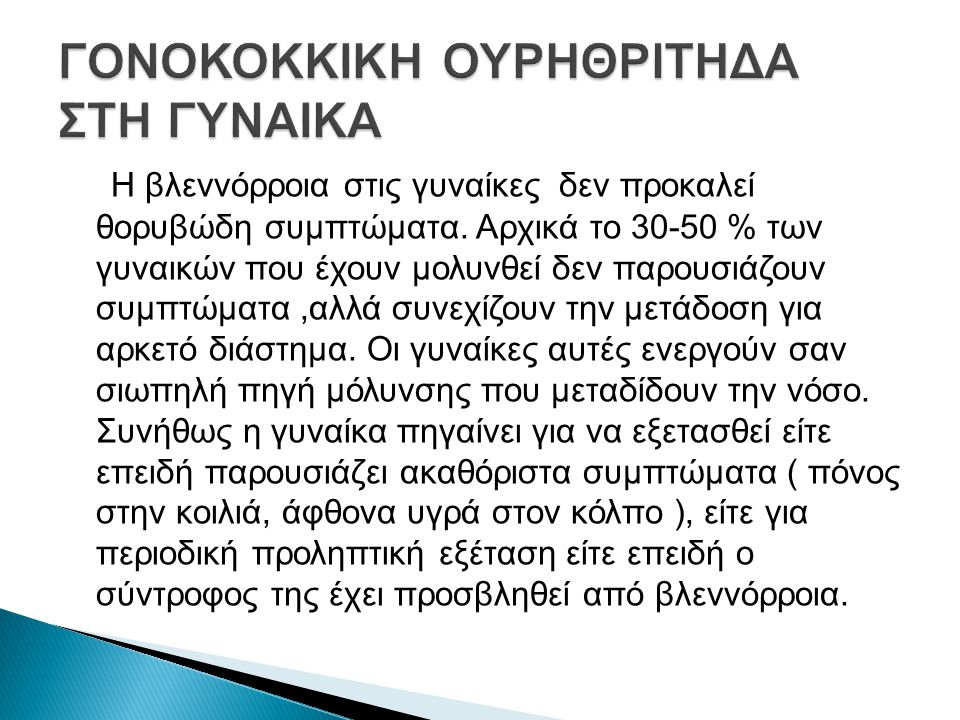Η βλεννόρροια στις γυναίκες δεν προκαλεί θορυβώδη συμπτώματα.