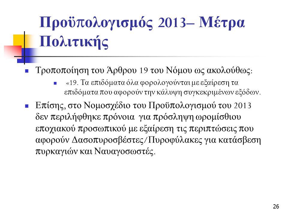 Προϋ π ολογισμός 2013– Μέτρα Πολιτικής Τρο π ο π οίηση του Άρθρου 19 του Νόμου ως ακολούθως : «19.