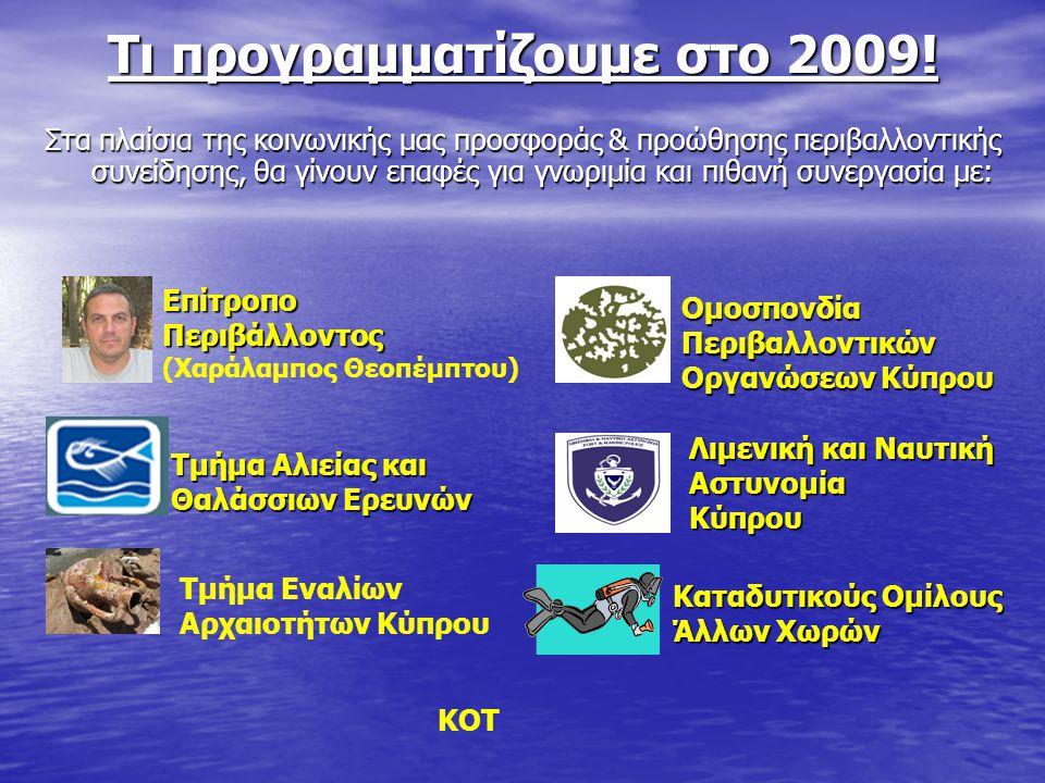 Τι προγραμματίζουμε στο 2009.