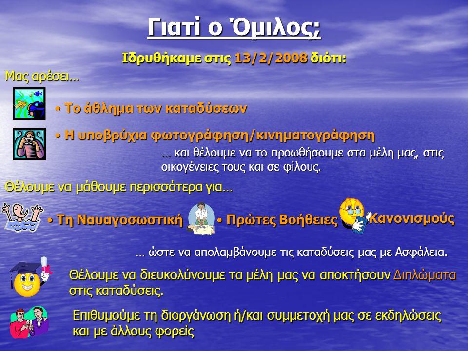 Γιατί ο Όμιλος; Ιδρυθήκαμε στις 13/2/2008 διότι: … και θέλουμε να το προωθήσουμε στα μέλη μας, στις οικογένειες τους και σε φίλους.