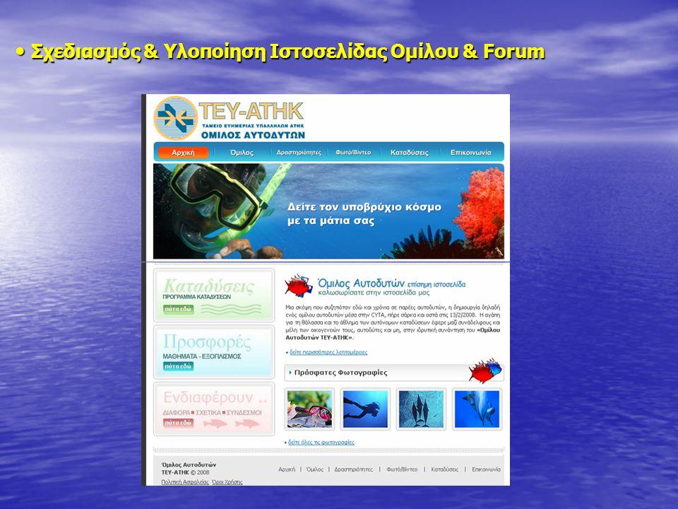 Σχεδιασμός & Υλοποίηση Ιστοσελίδας Ομίλου & Forum Σχεδιασμός & Υλοποίηση Ιστοσελίδας Ομίλου & Forum