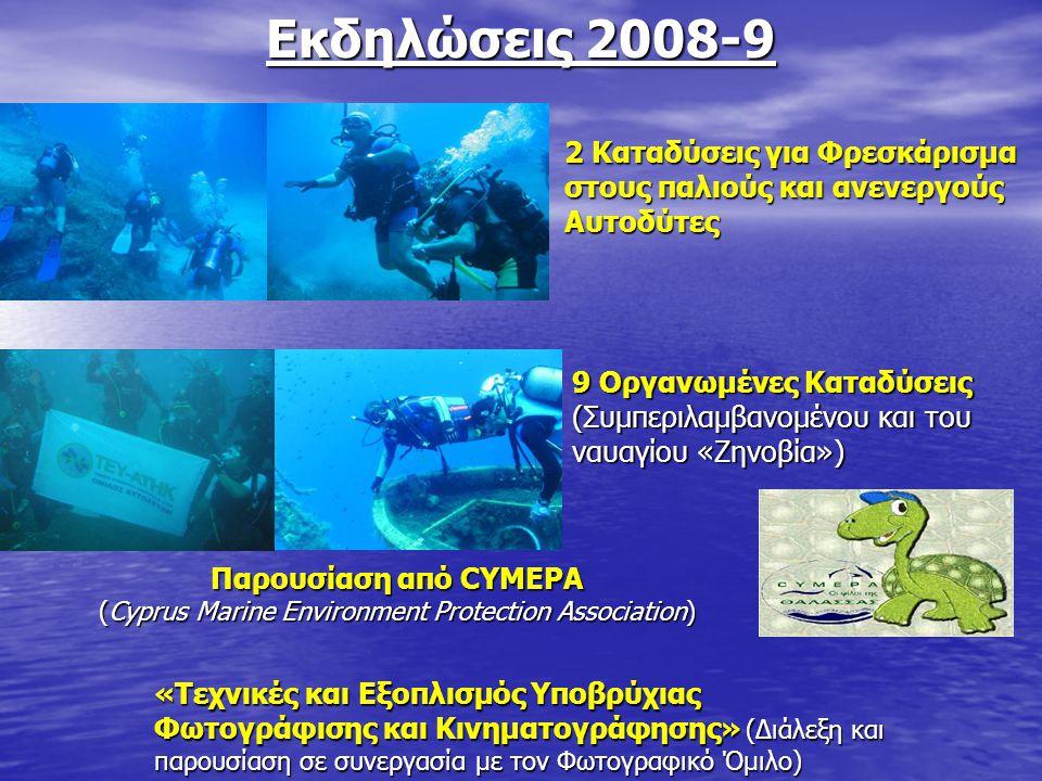 2 Καταδύσεις για Φρεσκάρισμα στους παλιούς και ανενεργούς Αυτοδύτες Εκδηλώσεις 2008-9 9 Οργανωμένες Καταδύσεις (Συμπεριλαμβανομένου και του ναυαγίου «Ζηνοβία») Παρουσίαση από CYMEPA (Cyprus Marine Environment Protection Association) «Τεχνικές και Εξοπλισμός Υποβρύχιας Φωτογράφισης και Κινηματογράφησης» (Διάλεξη και παρουσίαση σε συνεργασία με τον Φωτογραφικό Όμιλο)