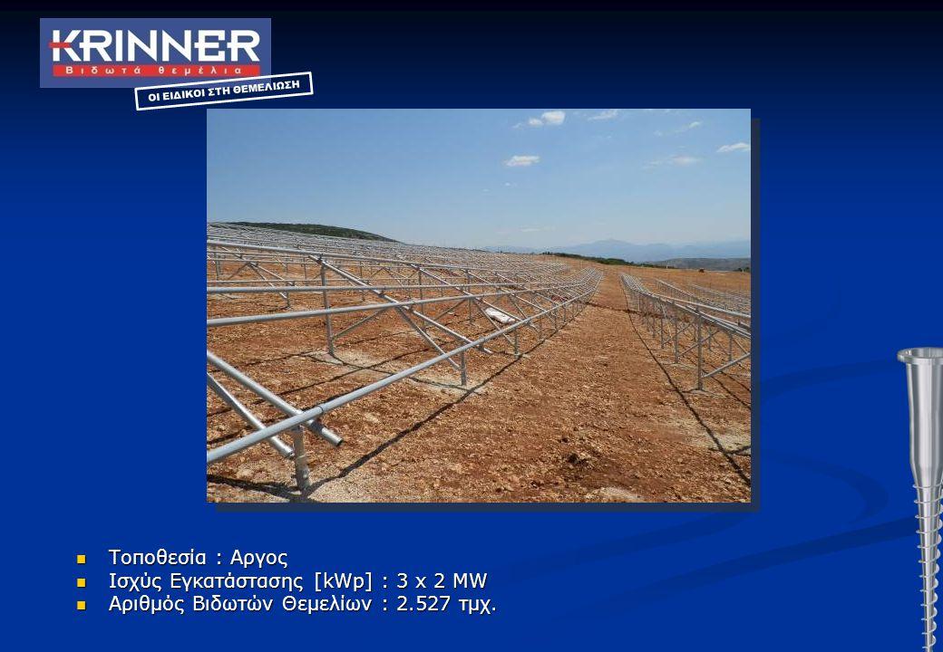 Τοποθεσία : Αργος Τοποθεσία : Αργος Ισχύς Εγκατάστασης [kWp] : 3 x 2 MW Ισχύς Εγκατάστασης [kWp] : 3 x 2 MW Αριθμός Βιδωτών Θεμελίων : 2.527 τμχ. Αριθ