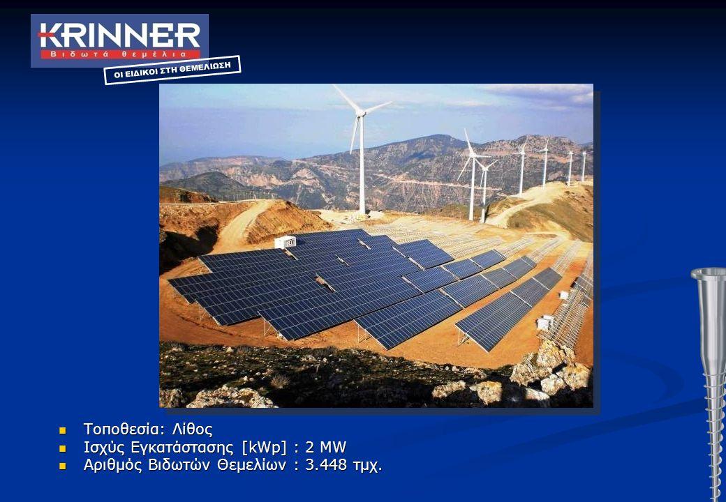 Τοποθεσία: Λίθος Τοποθεσία: Λίθος Ισχύς Εγκατάστασης [kWp] : 2 MW Ισχύς Εγκατάστασης [kWp] : 2 MW Αριθμός Βιδωτών Θεμελίων : 3.448 τμχ. Αριθμός Βιδωτώ