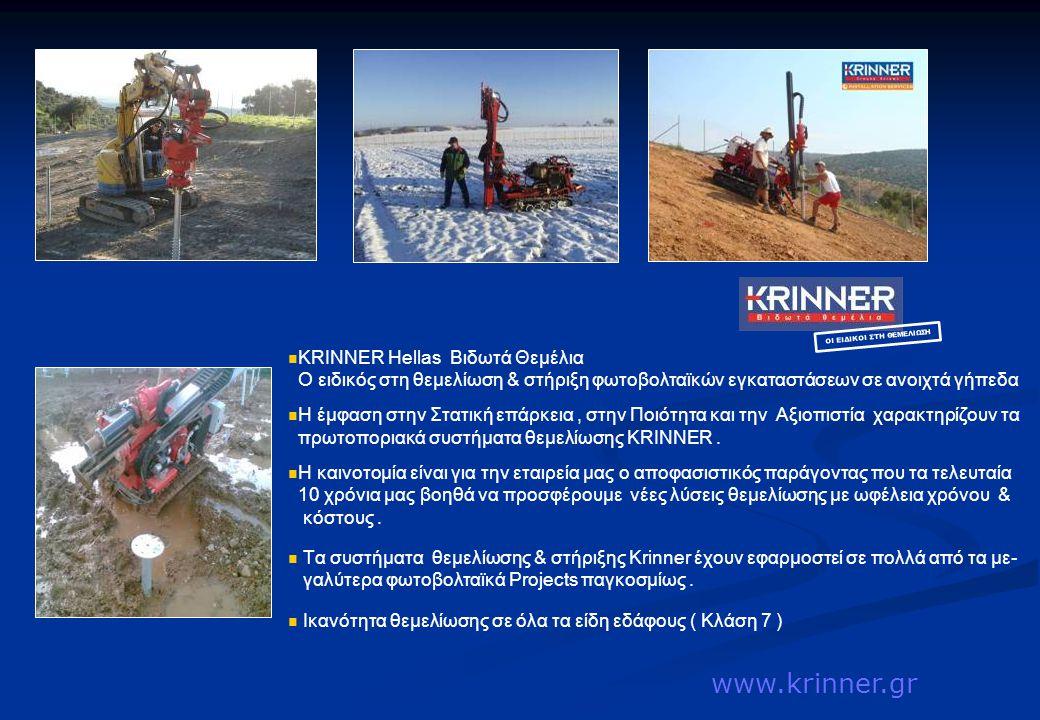 KRINNER - Flex 3 mounting system Η πλέον βέλτιστη λύση στα Φ/Β Συστήματα Στήριξης Φ/Β Πάρκο Strasskirchen Τόπος : Gaensdorf ΙΣΧΥΣ : 54 MWp Το σύστημα στήριξης KRINNER έχει σχεδιαστεί για αντοχή σε ακραίες συνθήκες φορτίων ανέμου & χιονιού www.krinner.gr Βιδωτα Θεμέλια KRINNER KSF PV για απροβλημάτιστη εξομάλυνση εδαφικών ανωμαλιών.