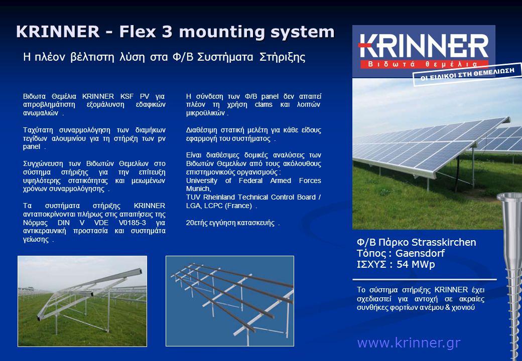 KRINNER - Flex 1 mounting system Φ/Β Πάρκο Mecanova Τόπος : Ισπανία ΙΣΧΥΣ : 10 MWp Το σύστημα στήριξης KRINNER έχει σχεδιαστεί για αντοχή σε ακραίες συνθήκες φορτίων ανέμου & χιονιού www.krinner.gr Η αξιόπιστη & οικονομική λύση στα Φ/Β Συστήματα Στήριξης για εφαρμογή σε εδάφη μεγάλων κλίσεων Δομή διπλής & τριπλής σειράς.