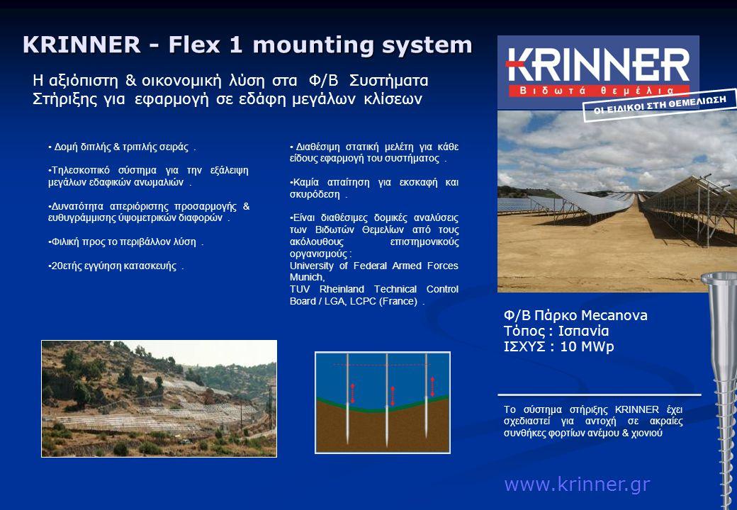 KRINNER - Flex 1 mounting system Φ/Β Πάρκο Mecanova Τόπος : Ισπανία ΙΣΧΥΣ : 10 MWp Το σύστημα στήριξης KRINNER έχει σχεδιαστεί για αντοχή σε ακραίες σ