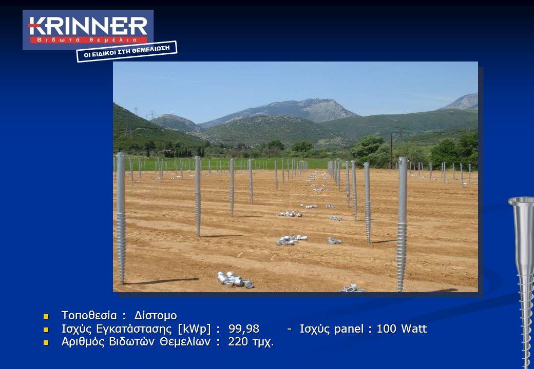 Τοποθεσία : Δίστομο Τοποθεσία : Δίστομο Ισχύς Εγκατάστασης [kWp] : 99,98 - Ισχύς panel : 100 Watt Ισχύς Εγκατάστασης [kWp] : 99,98 - Ισχύς panel : 100