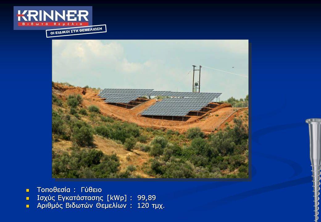 Τοποθεσία : Δίστομο Βοιωτίας Τοποθεσία : Δίστομο Βοιωτίας Ισχύς Εγκατάστασης [kWp] : 99,98 - Ισχύς panel : 100 Watt Ισχύς Εγκατάστασης [kWp] : 99,98 - Ισχύς panel : 100 Watt Αριθμός Βιδωτών Θεμελίων : 240 τμχ.
