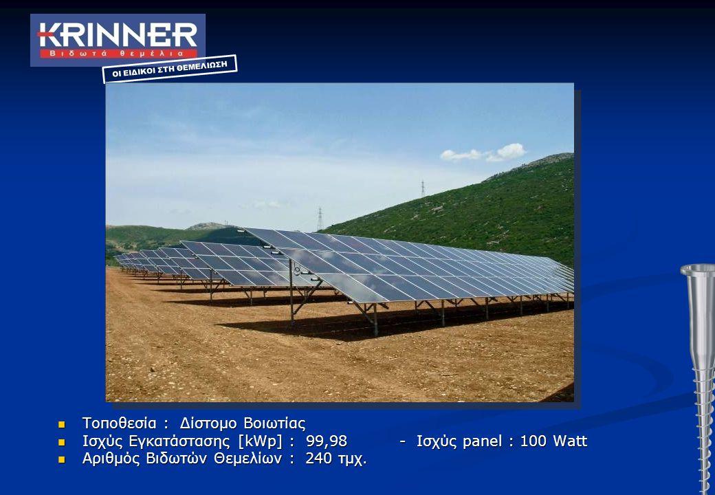 Τοποθεσία : Δίστομο Βοιωτίας Τοποθεσία : Δίστομο Βοιωτίας Ισχύς Εγκατάστασης [kWp] : 99,98 - Ισχύς panel : 100 Watt Ισχύς Εγκατάστασης [kWp] : 99,98 -