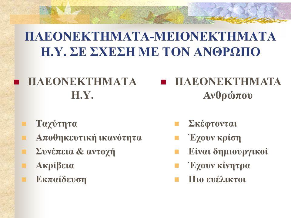 ΓΛΩΣΣΕΣ ΧΑΜΗΛΟΥ ΕΠΙΠΕΔΟΥ Η γλώσσα μηχανής (η μητρική γλώσσα του Η.Υ.-δυαδικό σύστημα) (χρήση συμβολικών ονομάτων στη Θέση των δυαδικών ψηφίων) Είναι δύο: Συμβολική γλώσσα