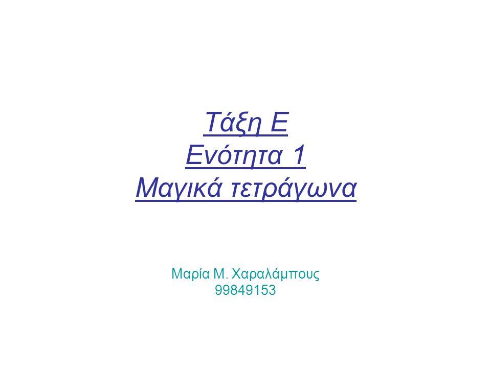 Τάξη Ε Ενότητα 1 Μαγικά τετράγωνα Μαρία Μ. Χαραλάμπους 99849153