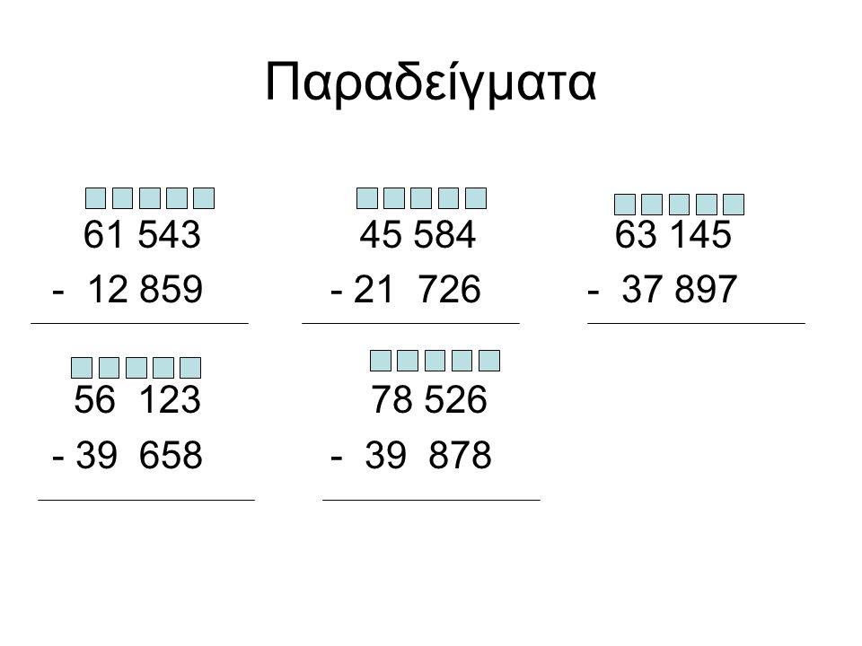 Οδηγίες για μαθητή: Βρες τις πιο κάτω διαφορές και όπου υπάρχει υπερπήδηση δεκάδας γράψε τον αριθμό στα δοσμένα κουτάκια για να βοηθηθείς.