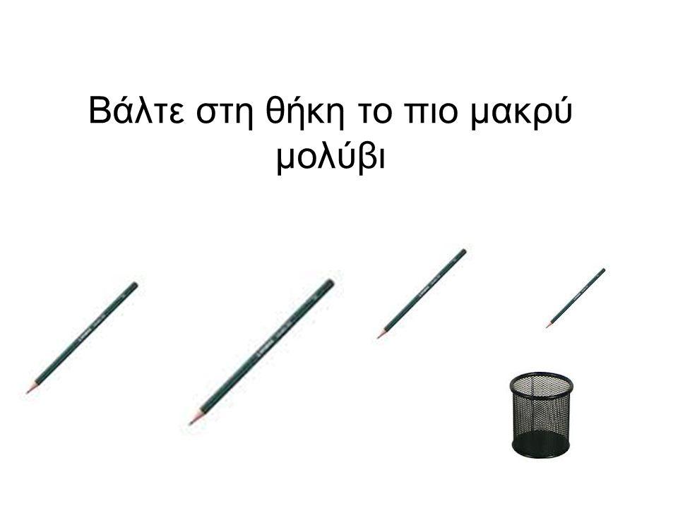 Βάλτε στη θήκη το πιο μακρύ μολύβι