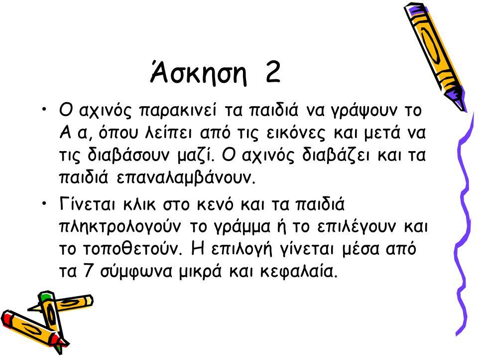 Άσκηση 2 Ο αχινός παρακινεί τα παιδιά να γράψουν το Α α, όπου λείπει από τις εικόνες και μετά να τις διαβάσουν μαζί. Ο αχινός διαβάζει και τα παιδιά ε
