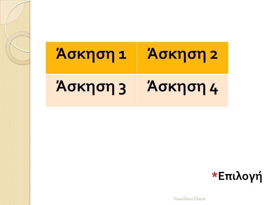 * Επιλογή Νικολάου Έλενα Άσκηση 1 Άσκηση 2 Άσκηση 3 Άσκηση 4