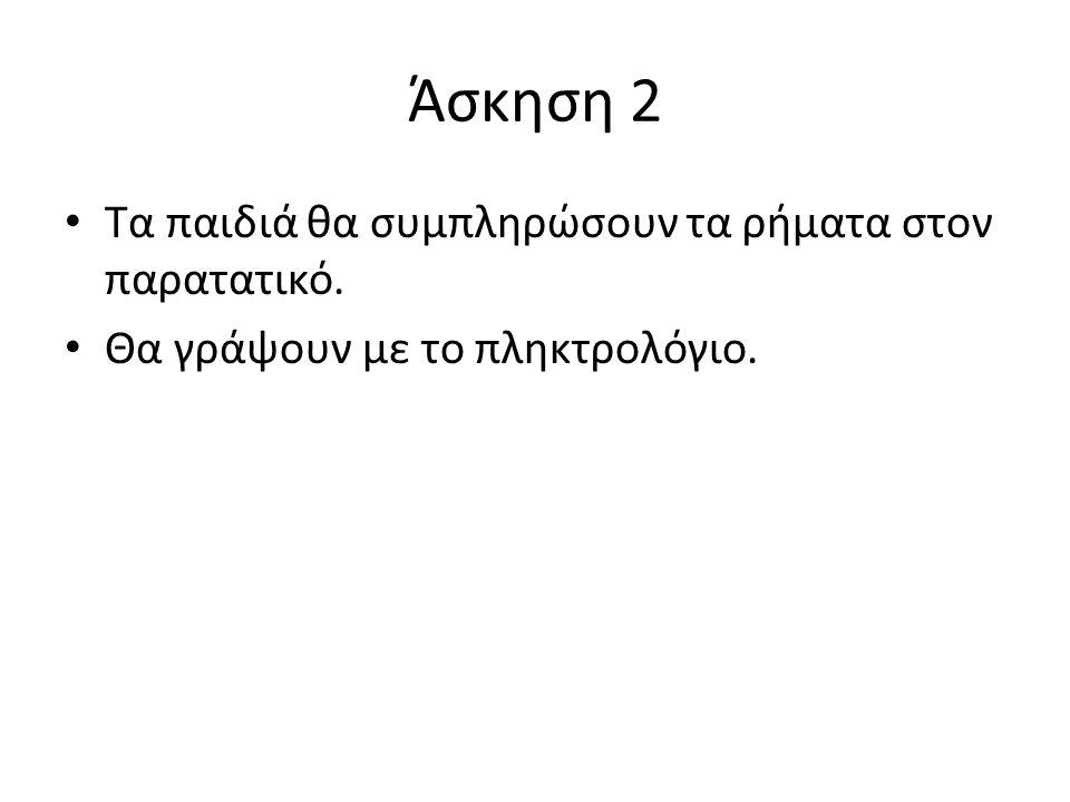 Άσκηση 2 Τα παιδιά θα συμπληρώσουν τα ρήματα στον παρατατικό. Θα γράψουν με το πληκτρολόγιο.