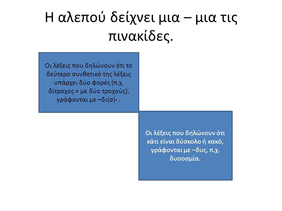 Η αλεπού δείχνει μια – μια τις πινακίδες. Οι λέξεις που δηλώνουν ότι το δεύτερο συνθετικό της λέξεις υπάρχει δύο φορές (π.χ. δίτροχος = με δύο τροχούς