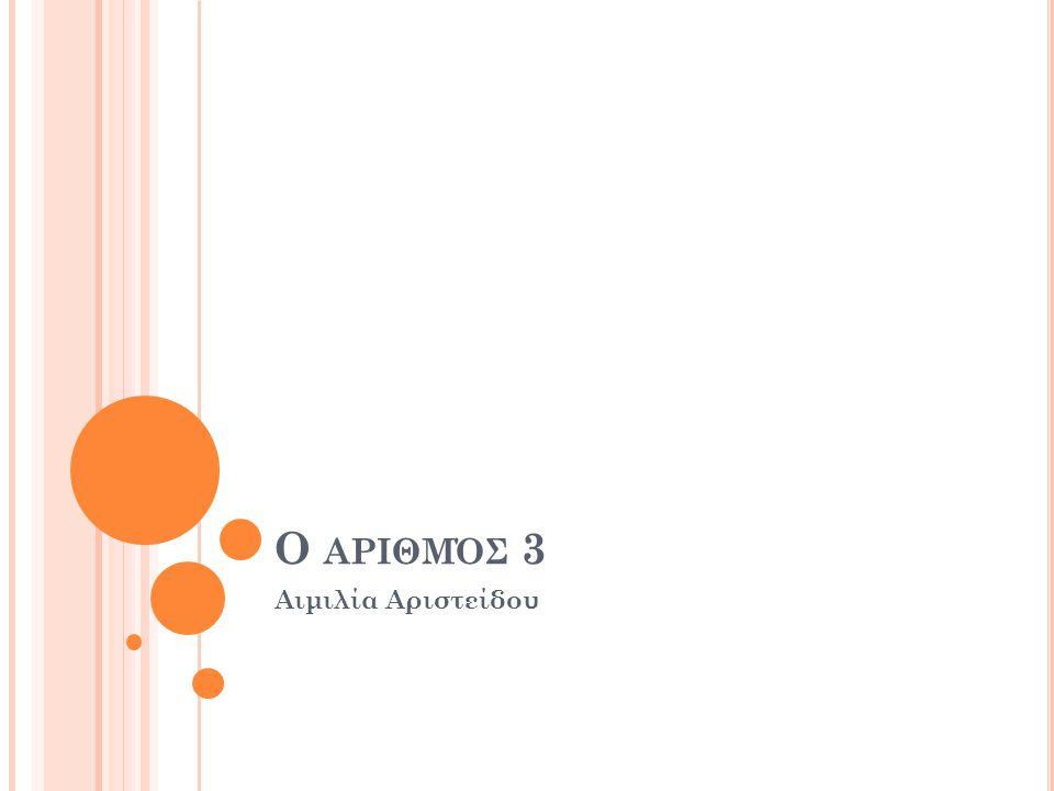 Ο ΑΡΙΘΜΌΣ 3 Αιμιλία Αριστείδου