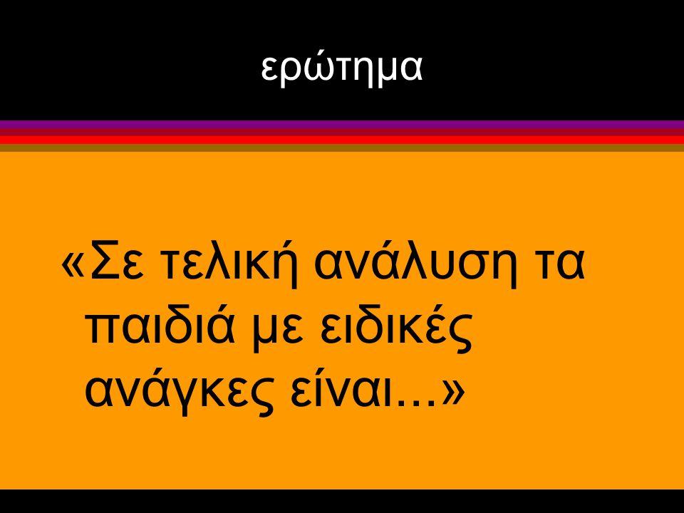 Τα παιδιά με ειδικές ανάγκες κι εμείς... Έρευνα Εθελοντών Πεζοπόρων του Ραδιομαραθωνίου και Πανεπιστημίου Κύπρου με σκοπό τη διερεύνηση των στάσεων τω