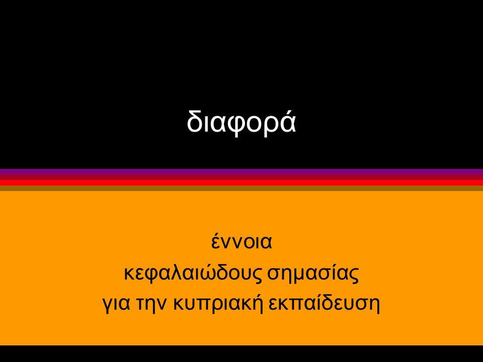 Ακριβώς σαν κι εμάς; Η έννοια και η αποδοχή της διαφοράς στην κυπριακή εκπαίδευση