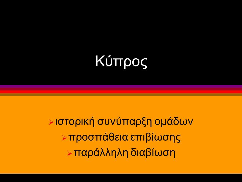 διαφορά έννοια κεφαλαιώδους σημασίας για την κυπριακή εκπαίδευση