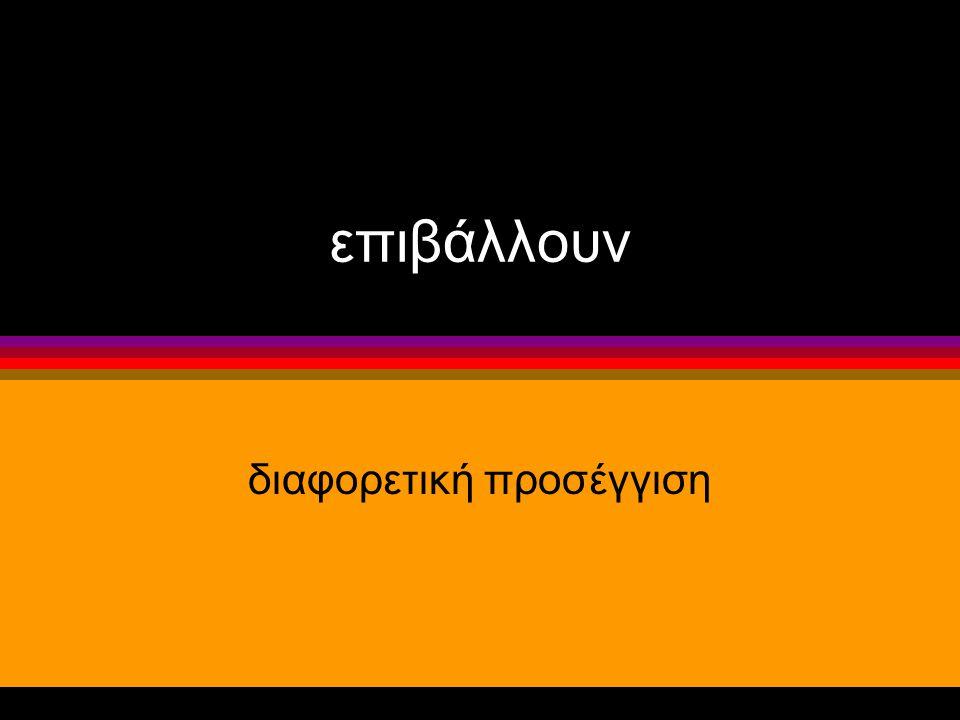 Νέες συνθήκες Λύση Κυπριακού Ευρωπαϊκή προοπτική Παγκοσμιοποίηση Σύγχρονες αντιλήψεις