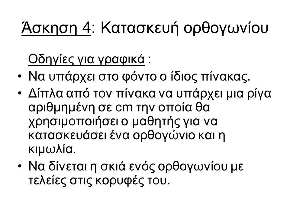 Άσκηση 4: Κατασκευή ορθογωνίου Οδηγίες για γραφικά : Να υπάρχει στο φόντο ο ίδιος πίνακας.