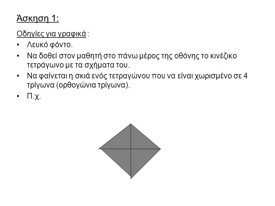 Άσκηση 1: Οδηγίες για γραφικά : Λευκό φόντο. Να δοθεί στον μαθητή στο πάνω μέρος της οθόνης το κινέζικο τετράγωνο με τα σχήματα του. Να φαίνεται η σκι