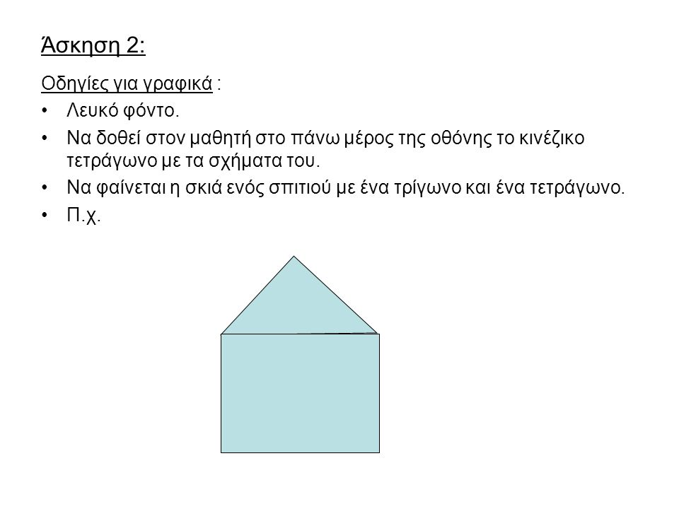 Άσκηση 2: Οδηγίες για γραφικά : Λευκό φόντο. Να δοθεί στον μαθητή στο πάνω μέρος της οθόνης το κινέζικο τετράγωνο με τα σχήματα του. Να φαίνεται η σκι