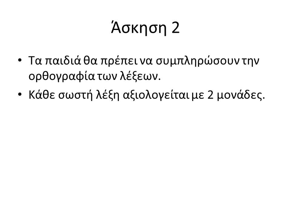 Άσκηση 2 Τα παιδιά θα πρέπει να συμπληρώσουν την ορθογραφία των λέξεων.