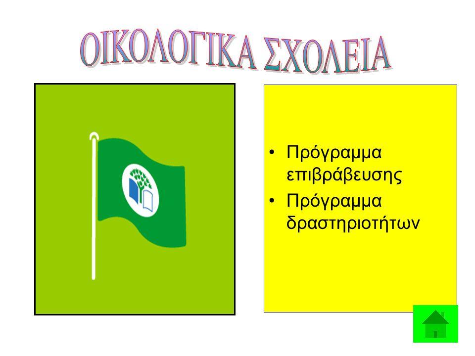 Οικολογικά Σχολεία Ευρωπαϊκό πρόγραμμα για να καταστήσει την περιβαλλοντική συνείδηση των σημαντικό μέρος της ζωής των μαθητών.