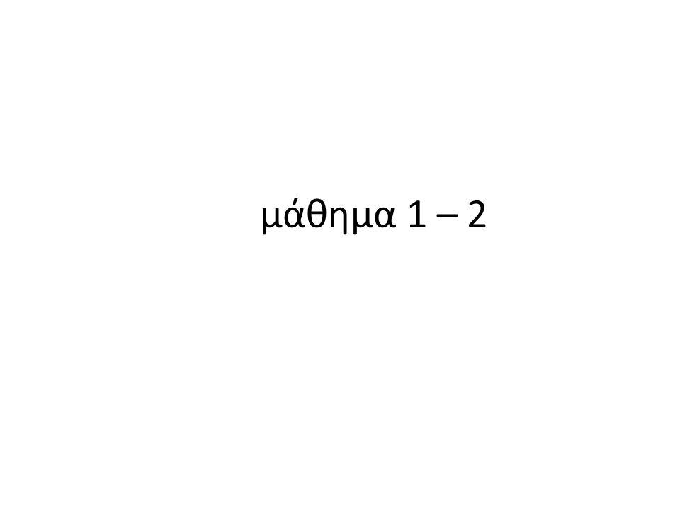 μάθημα 1 – 2