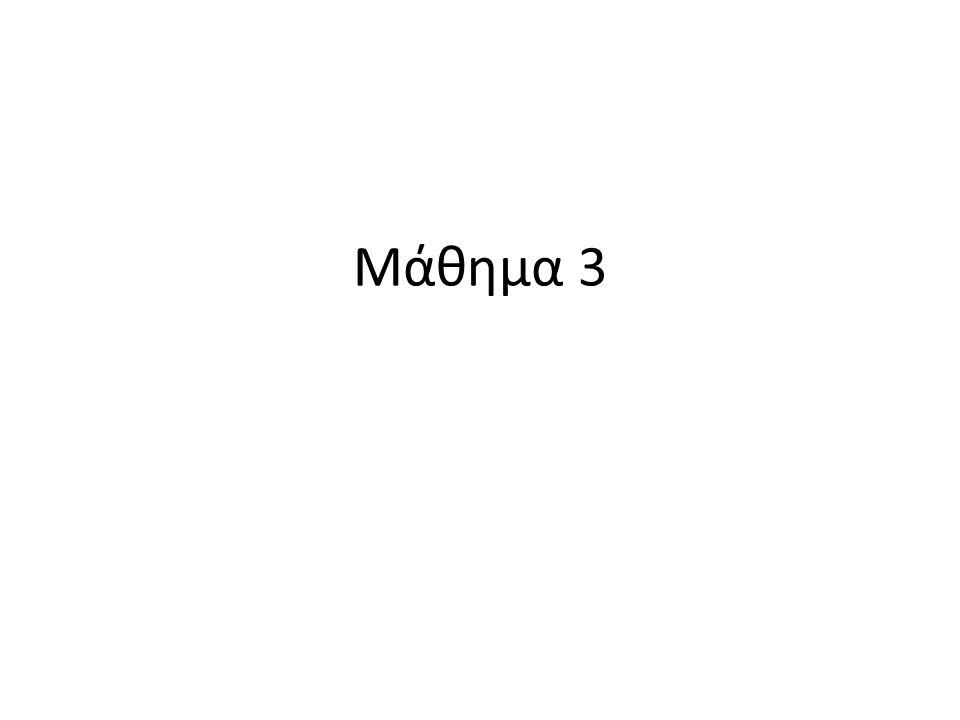 Μάθημα 3
