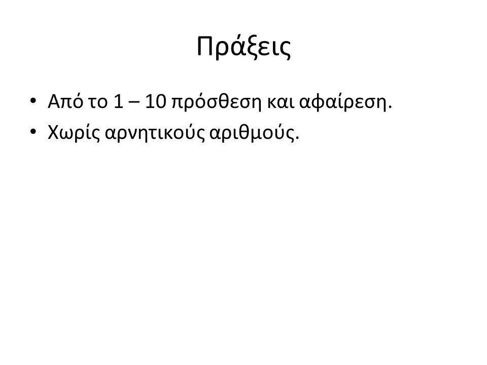 Πράξεις Από το 1 – 10 πρόσθεση και αφαίρεση. Χωρίς αρνητικούς αριθμούς.