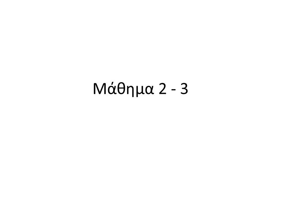 Μάθημα 2 - 3
