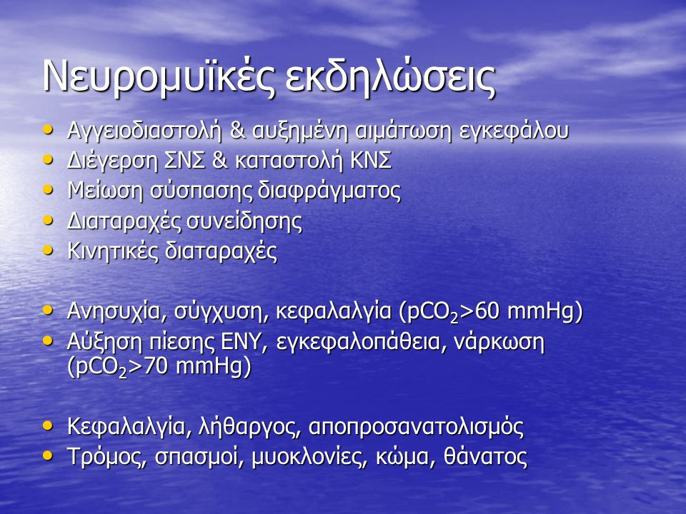 ΑΕΡΙΑ ΑΙΜΑΤΟΣ Χαρακτηρίζονται από Χαρακτηρίζονται από –Οξυαιμία –Υπερκαπνία –Αύξηση HCO 3 - Αναμενόμενη μεταβολή pH & HCO 3 - για αύξηση της PaCO 2 κατά 10 mmHg Αναμενόμενη μεταβολή pH & HCO 3 - για αύξηση της PaCO 2 κατά 10 mmHg ΟΞΕΙΑ ΟΞΕΙΑ pH ↓ κατά 0,08 pH ↓ κατά 0,08 HCO 3 -  κατά 1 HCO 3 -  κατά 1 ΧΡΟΝΙΑ pH ↓ κατά 0,03 pH ↓ κατά 0,03 HCO 3 -  κατά 3-4 HCO 3 -  κατά 3-4