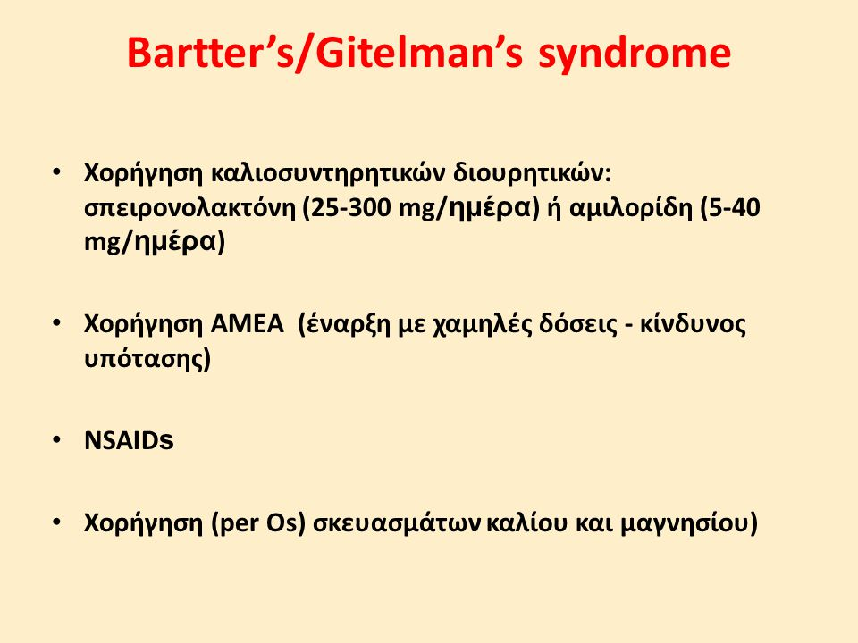 Χορήγηση καλιοσυντηρητικών διουρητικών: σπειρονολακτόνη (25-300 mg/ ημέρα ) ή αμιλορίδη (5-40 mg/ ημέρα ) Χορήγηση ΑΜΕΑ (έναρξη με χαμηλές δόσεις - κί