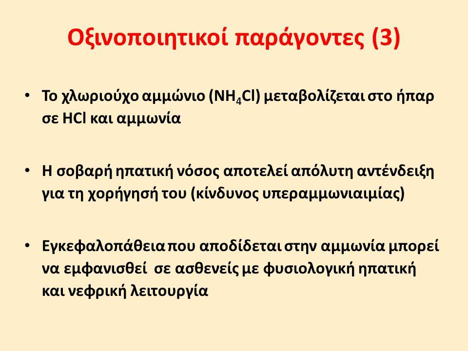 Οξινοποιητικοί παράγοντες (3) Το χλωριούχο αμμώνιο (NH 4 Cl) μεταβολίζεται στο ήπαρ σε HCl και αμμωνία Η σοβαρή ηπατική νόσος αποτελεί απόλυτη αντένδε