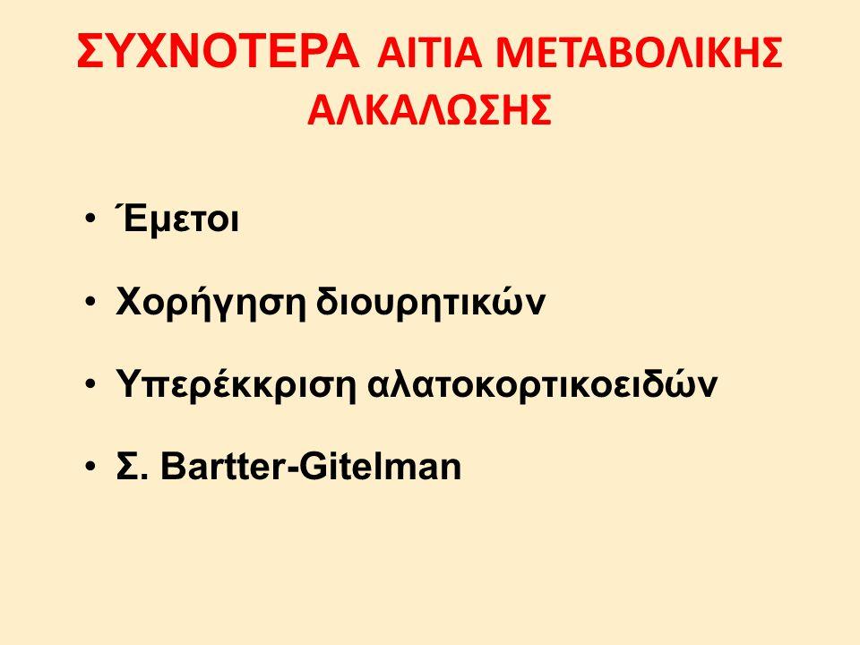 ΣΥΧΝΟΤΕΡΑ ΑΙΤΙΑ ΜΕΤΑΒΟΛΙΚΗΣ ΑΛΚΑΛΩΣΗΣ Έμετοι Χορήγηση διουρητικών Υπερέκκριση αλατοκορτικοειδών Σ. Bartter-Gitelman