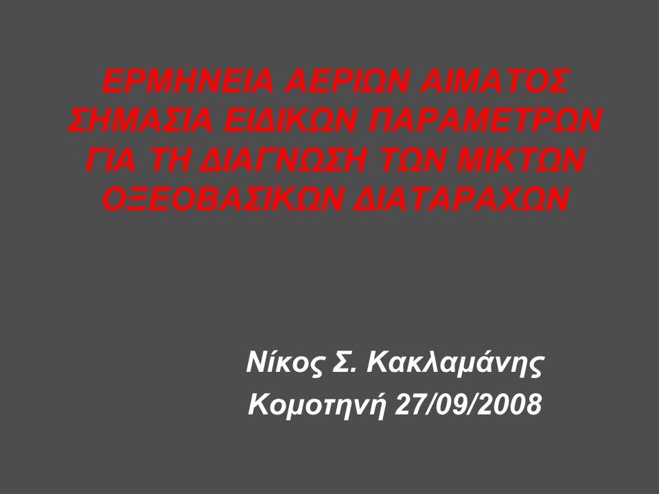 ΑΞΙΟΠΟΙΗΣΗ ΤΟΥ ( Δ ) anion gap Εργαστηρι ακά δεδομένα Φυσιολο- γικές τιμές Οξέωση με φυσιολογ- ικό χάσμα ανιόντων Οξέωση με αυξημένο χάσμα ανιόντων Οξέωση με αυξημένο και φυσιολο- γικό χάσμα ανιόντων Οξέωση με αυξημένο χάσμα ανιόντων και μεταβολική αλκάλωση Οξέωση με αυξημένο χάσμα ανιόντων και χρόνια αναπνευστι κή οξέωση pH 7,407,267,297,287,387,12 PCO2 402330263570 HCO3- 241014122022 Anion gap 12 22182823 Δ[HCO3- ] 0-14-10-12+4-2 (Δ)Anion gap 00+10+6+16+11 (HCO3- ) + (Δ)Anion gap 241024183633