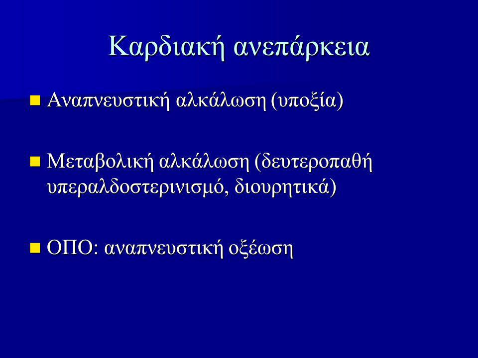 Καρδιακή ανεπάρκεια Αναπνευστική αλκάλωση (υποξία) Αναπνευστική αλκάλωση (υποξία) Μεταβολική αλκάλωση (δευτεροπαθή υπεραλδοστερινισμό, διουρητικά) Μεταβολική αλκάλωση (δευτεροπαθή υπεραλδοστερινισμό, διουρητικά) ΟΠΟ: αναπνευστική οξέωση ΟΠΟ: αναπνευστική οξέωση