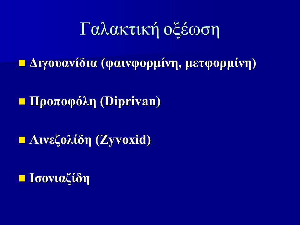 Γαλακτική οξέωση Διγουανίδια (φαινφορμίνη, μετφορμίνη) Διγουανίδια (φαινφορμίνη, μετφορμίνη) Προποφόλη (Diprivan) Προποφόλη (Diprivan) Λινεζολίδη (Zyvoxid) Λινεζολίδη (Zyvoxid) Ισονιαζίδη Ισονιαζίδη