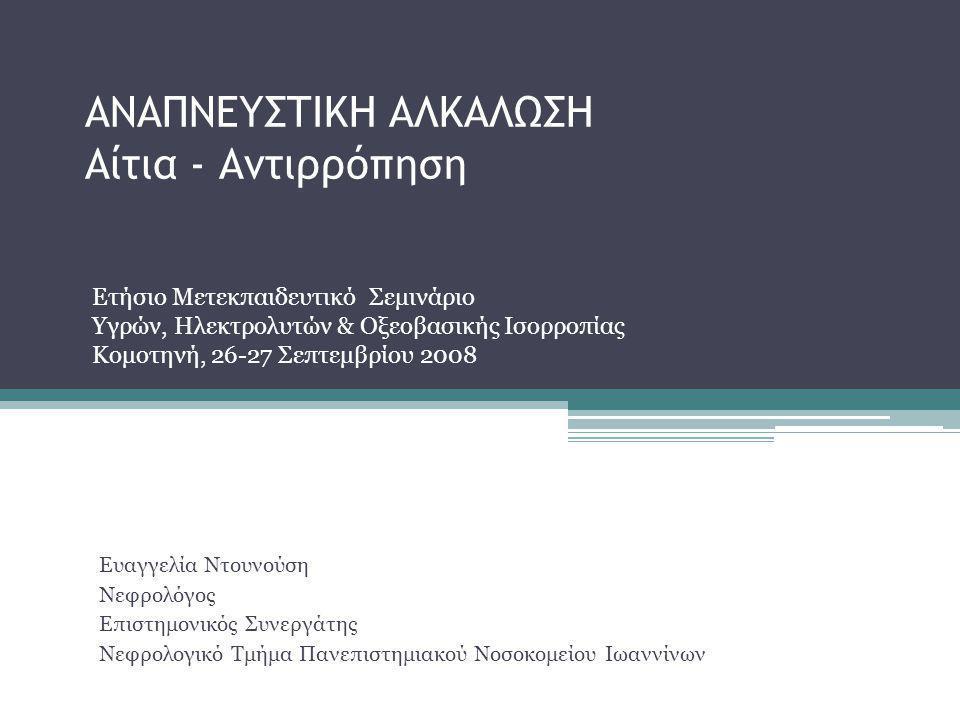 Αναπνευστική Αλκάλωση – Αίτια/Μηχανισμοί Πνευμονικά Νοσήματα με διέγερση ενδοπνευμονικών τασεοϋποδοχέων  Υποξαιμία (αδυναμία διόρθωσης με χορήγηση Ο2)  Άμεση ενεργοποίηση ενδοπνευμονικών τασεοϋποδοχέων: - στο διάμεσο οίδημα - στην ίνωση - στην εισπνοή ερεθιστικών ουσιών - στην τοπική φλεγμονώδη αντίδραση - στην πνευμονία και διέγερση του κέντρου της αναπνοής  Καταστάσεις που περιορίζουν την έκπτυξη του θωρακικού τοιχώματος προκαλούν υπέρπνοια, η οποία είναι αντιδραστική στη μηχανική μείωση του κυψελιδικού αερισμού